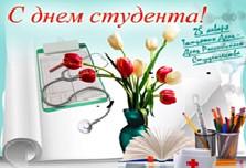 Поздравление с Днём российского студенчества!