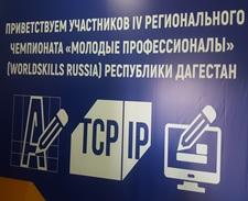 Worldskills Russia Дагестан 2019
