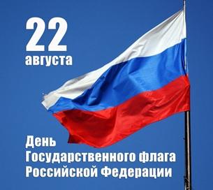Поздравляю с Днём Государственного флага Российской Федерации.