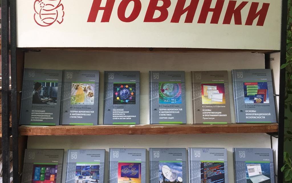 Библиотечные новинки в ГБПОУ РД «Технический колледж»