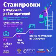 3000 кейсов: стартовал конкурс студенческих работ проекта «Профстажировки 2.0»