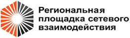 Объявление об открытии Региональной площадки сетевого взаимодействия