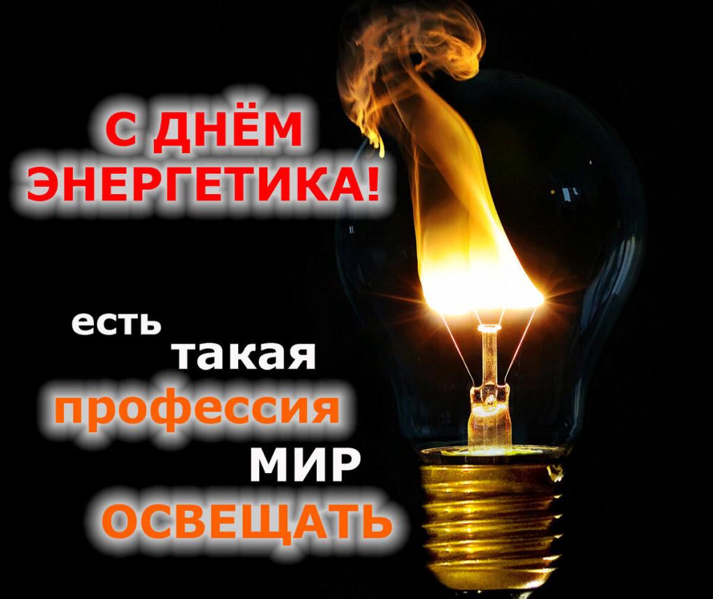 С днем энергетика открытка с поздравлением