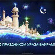 Поздравление с праздником