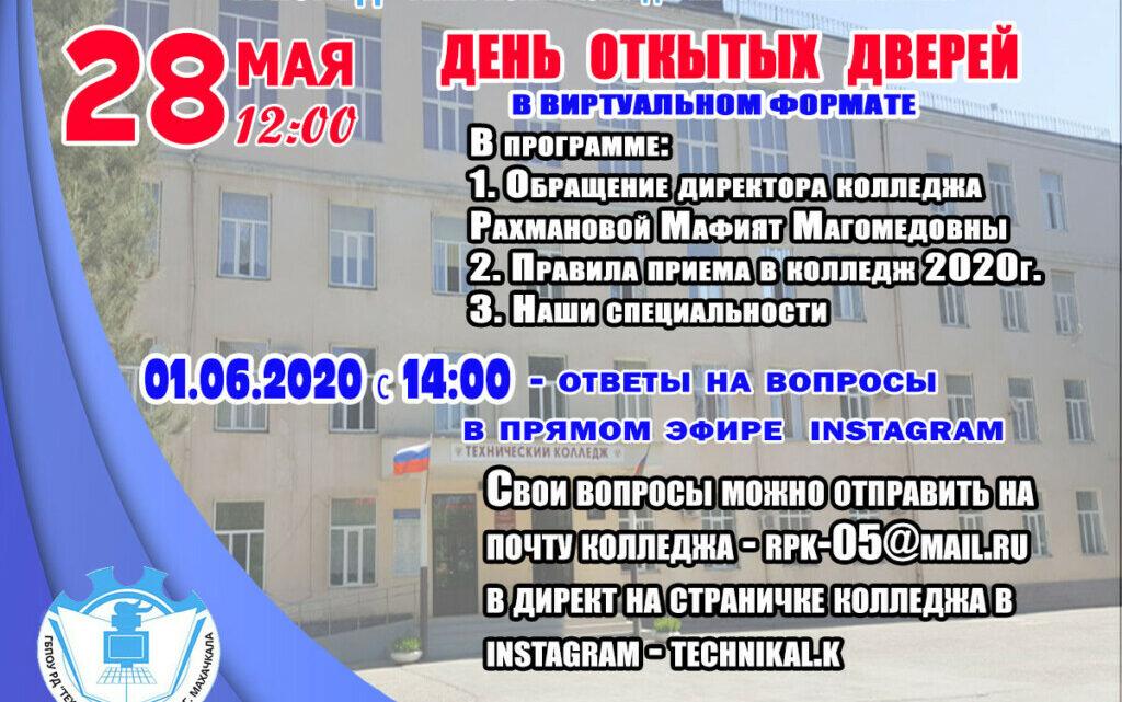 День открытых дверей 28 мая