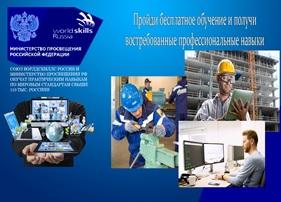 Программа по ПО и ДПО россиян