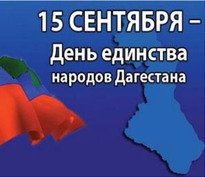 Поздравление с Днем единства народов Дагестана!