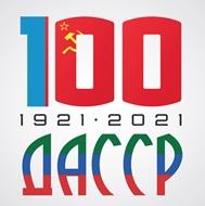 Поздравление со 100-летием со дня образования ДАССР
