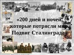 Подвиг Сталинграда