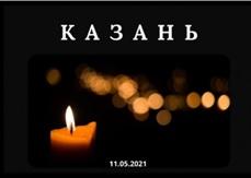 КАЗАНЬ, СКОРБИМ ВМЕСТЕ С ВАМИ. Выражаем соболезнования родным и близким погибших в гимназии №175 в Казани 11 мая.