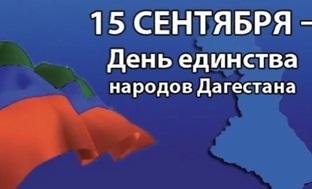 Поздравление с Днем единства народов Дагестана
